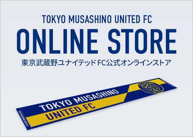 東京武蔵野ユナイテッドFC 公式オンラインストア