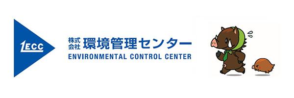 環境管理センター