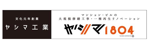 ヤシマ工業