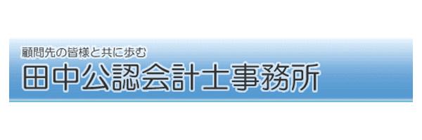 田中公認会計士事務所
